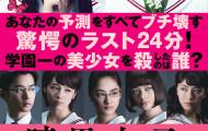 061492_ankokujoshi_poster
